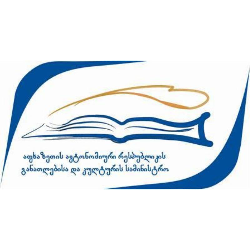 აფზახეთის განათლების სამინისტრო